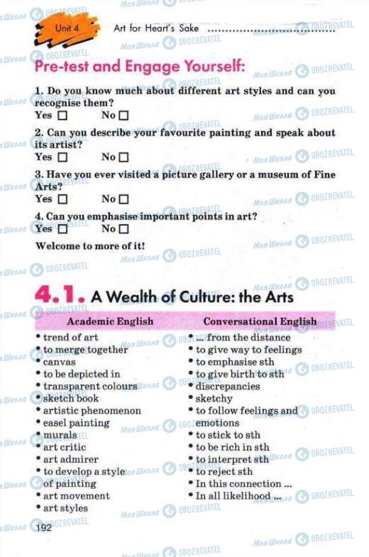 Учебники Английский язык 11 класс страница  192