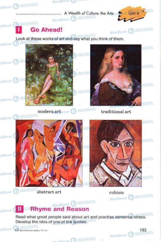 Учебники Английский язык 11 класс страница 193