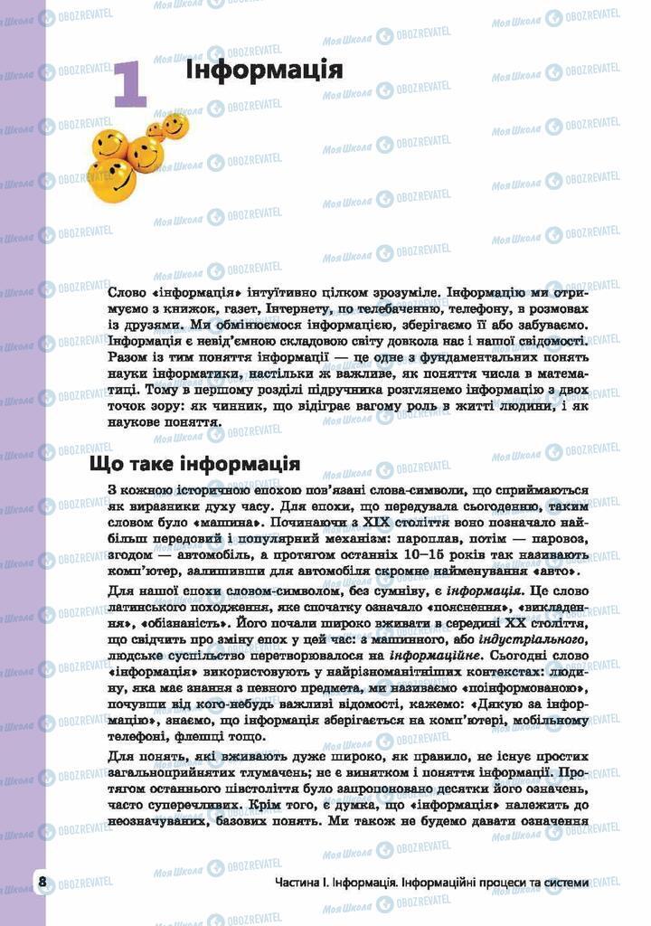 Підручники Інформатика 9 клас сторінка 8