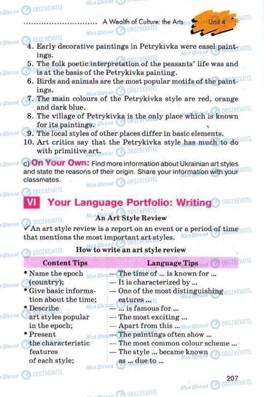 Учебники Английский язык 11 класс страница 207