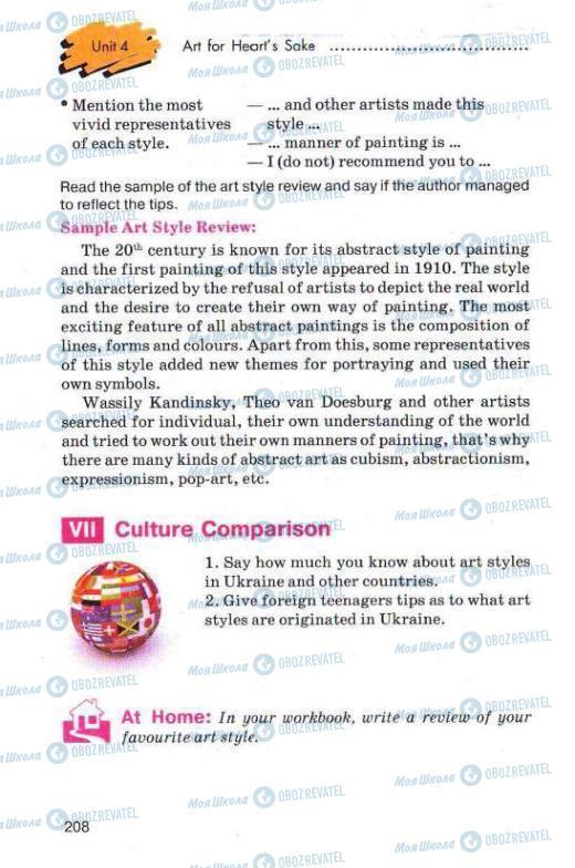 Учебники Английский язык 11 класс страница 208