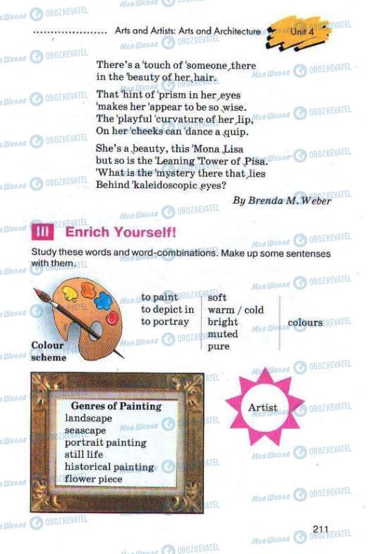 Учебники Английский язык 11 класс страница 211