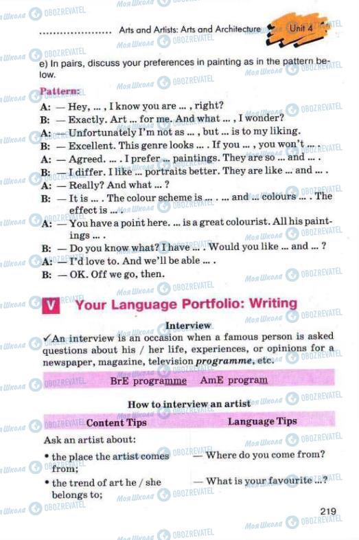 Учебники Английский язык 11 класс страница 219