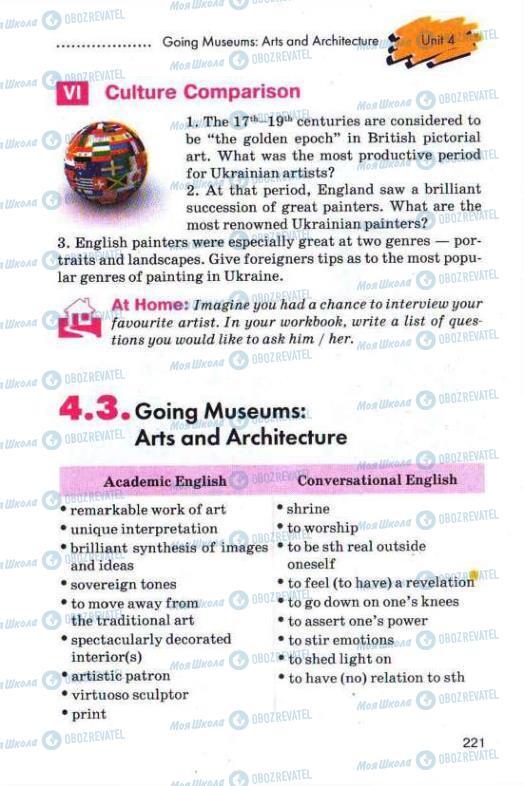 Підручники Англійська мова 11 клас сторінка  221