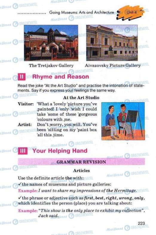 Підручники Англійська мова 11 клас сторінка 223