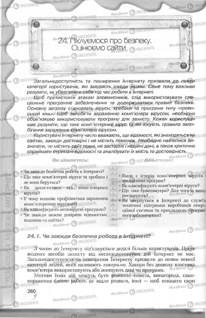 Учебники Информатика 9 класс страница  260