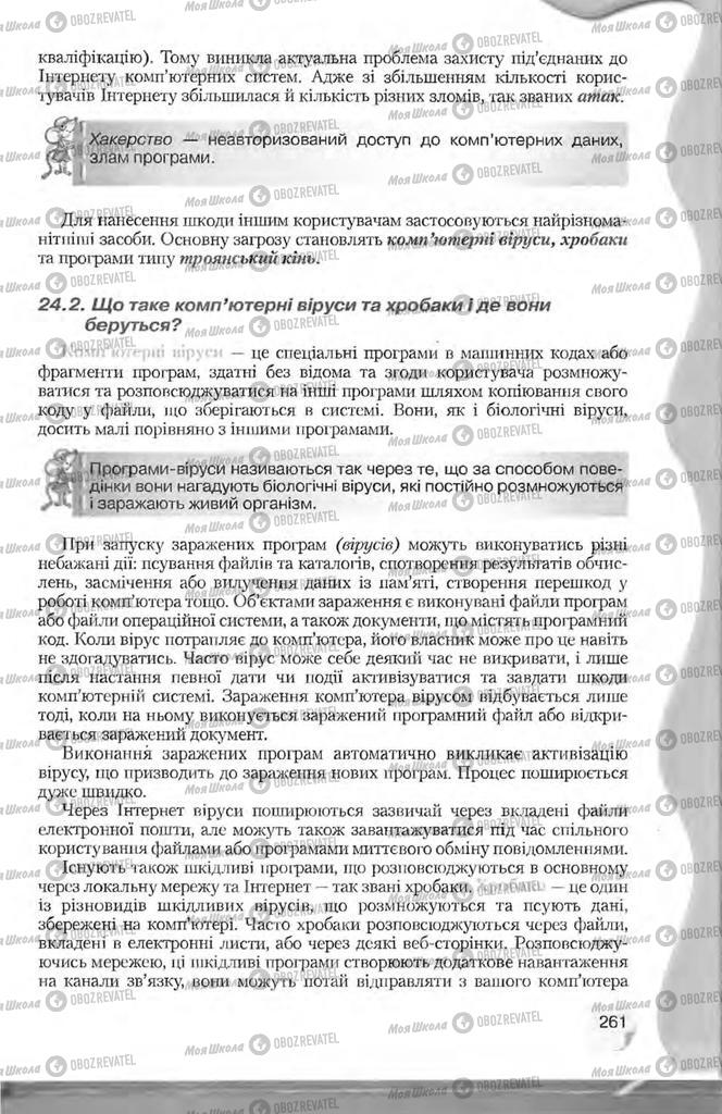 Учебники Информатика 9 класс страница 261