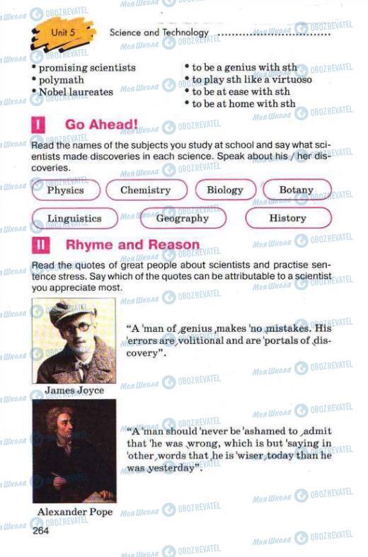 Учебники Английский язык 11 класс страница 264