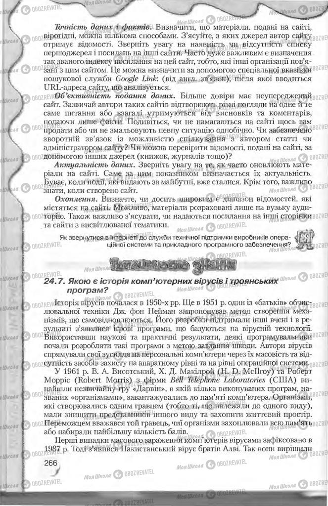 Учебники Информатика 9 класс страница 266