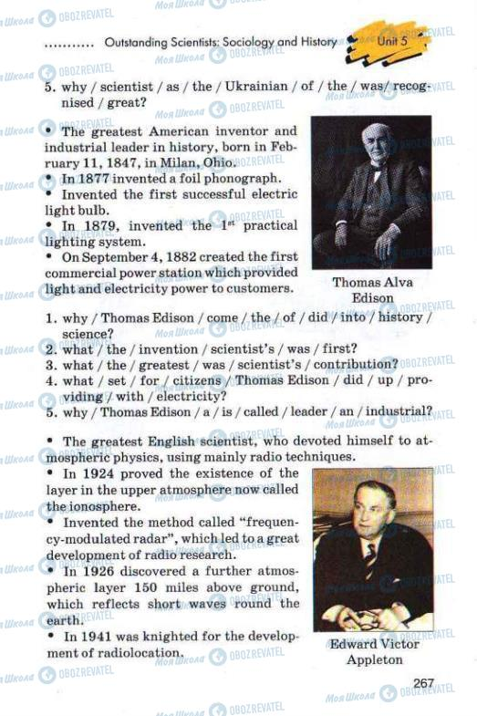 Учебники Английский язык 11 класс страница 267