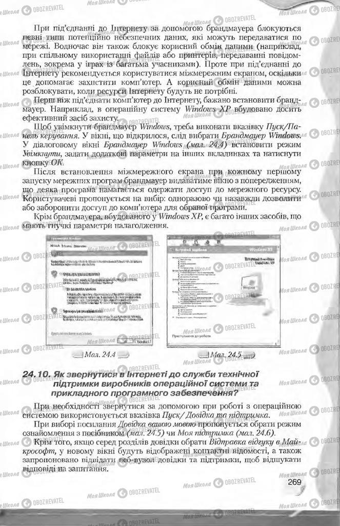 Учебники Информатика 9 класс страница 269