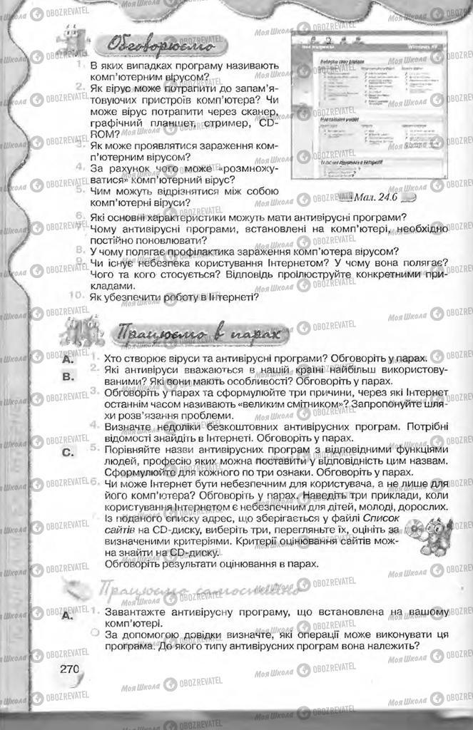 Учебники Информатика 9 класс страница 270