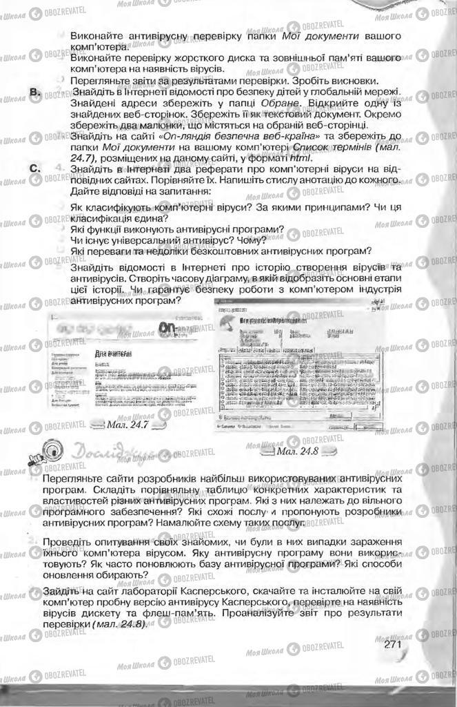 Учебники Информатика 9 класс страница 271