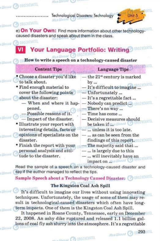 Підручники Англійська мова 11 клас сторінка 293