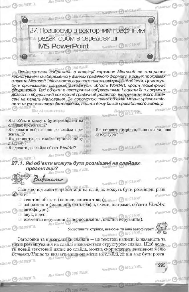 Учебники Информатика 9 класс страница  293