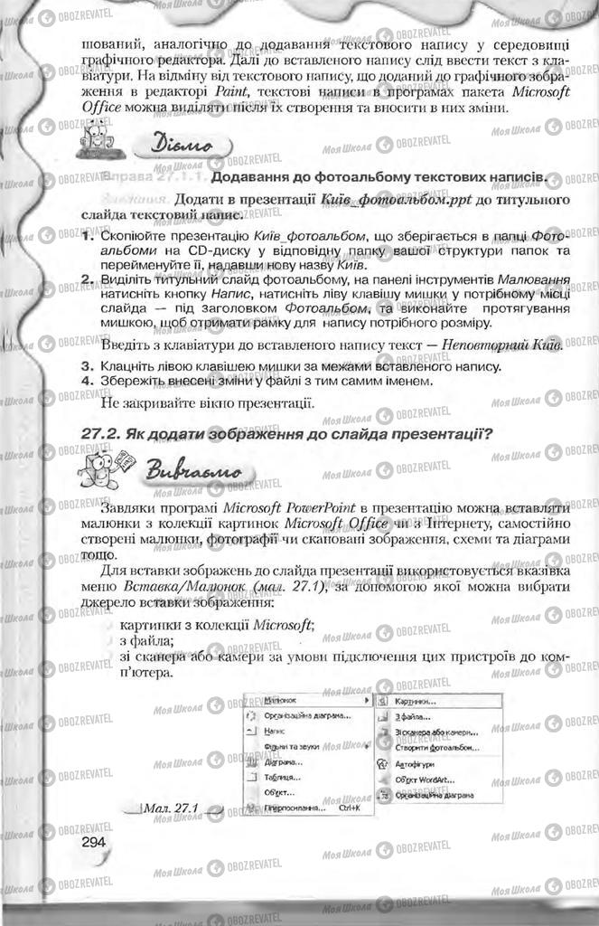 Учебники Информатика 9 класс страница 294
