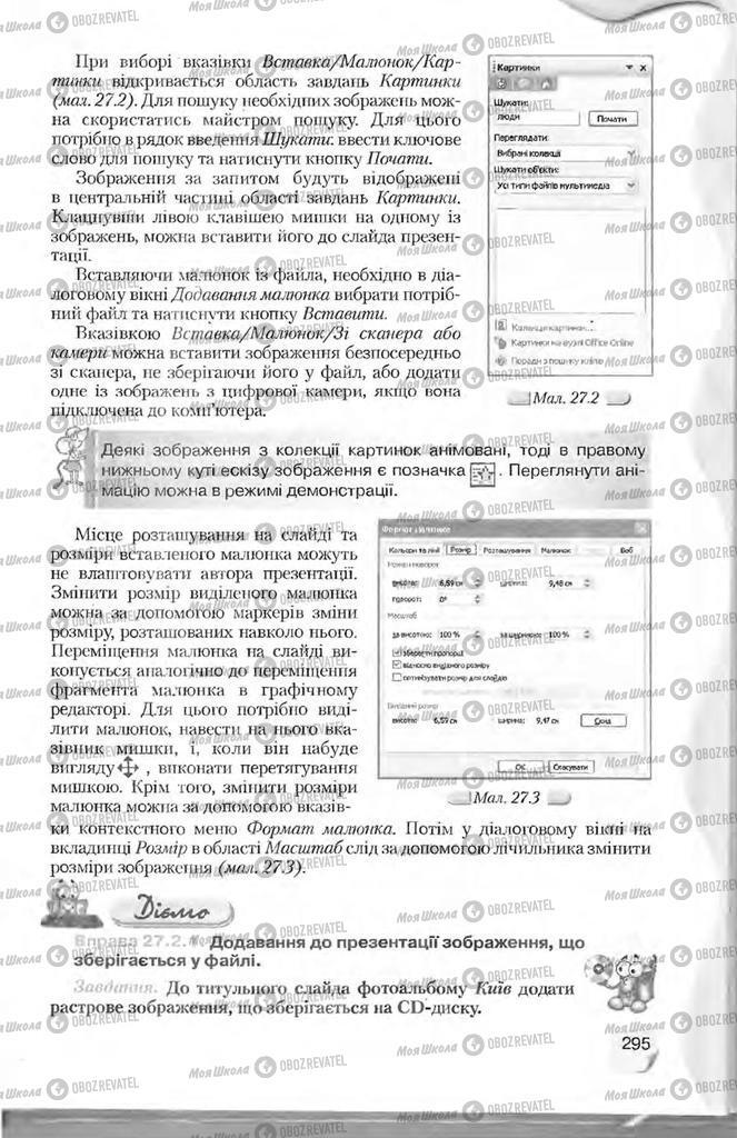 Учебники Информатика 9 класс страница 295