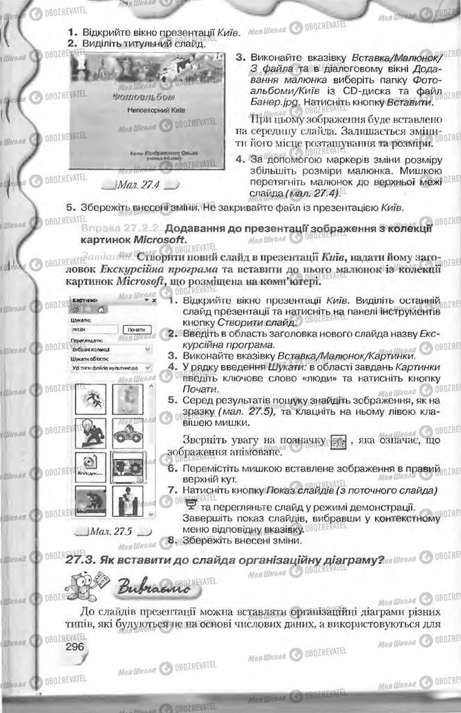 Учебники Информатика 9 класс страница 296