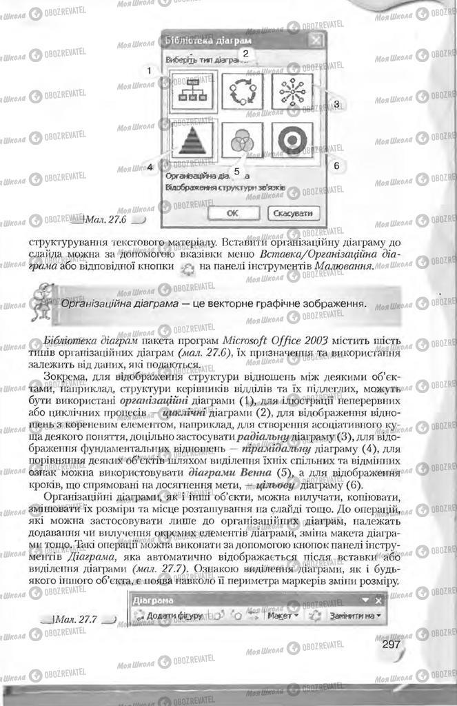 Учебники Информатика 9 класс страница 297