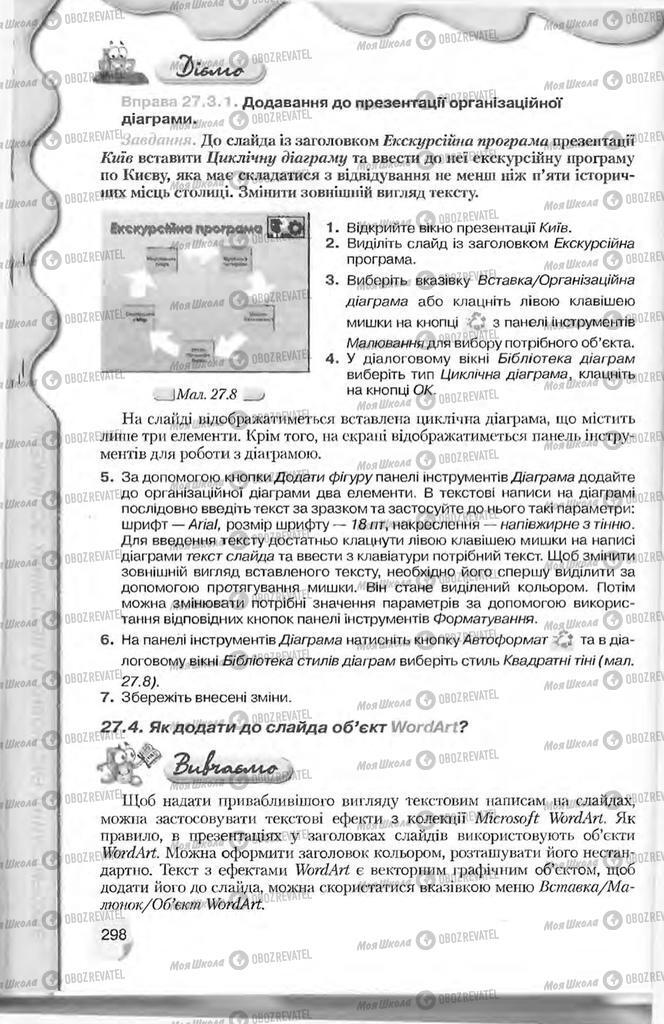 Учебники Информатика 9 класс страница 298