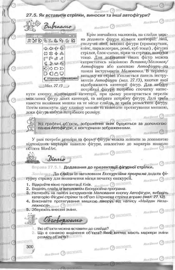 Учебники Информатика 9 класс страница 300