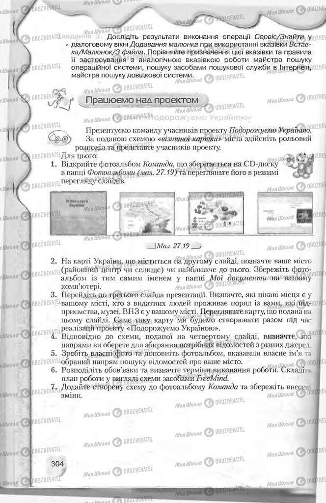 Учебники Информатика 9 класс страница 304
