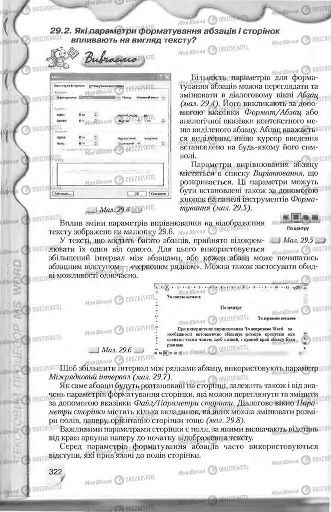 Підручники Інформатика 9 клас сторінка 322