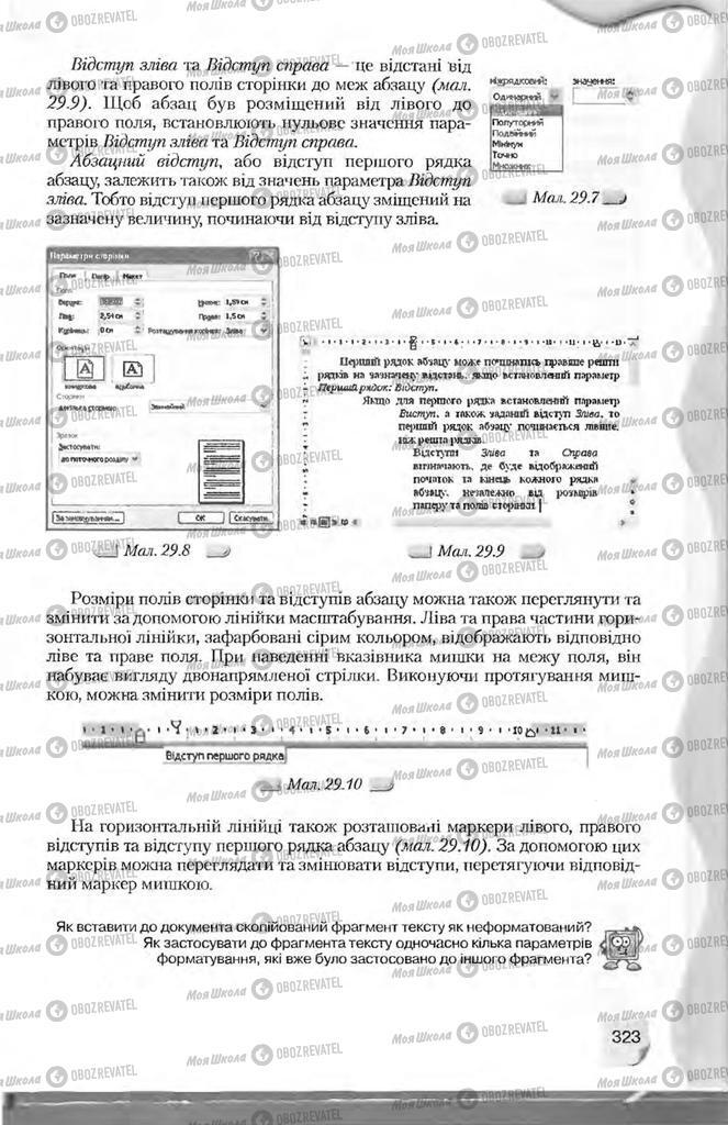 Учебники Информатика 9 класс страница 323