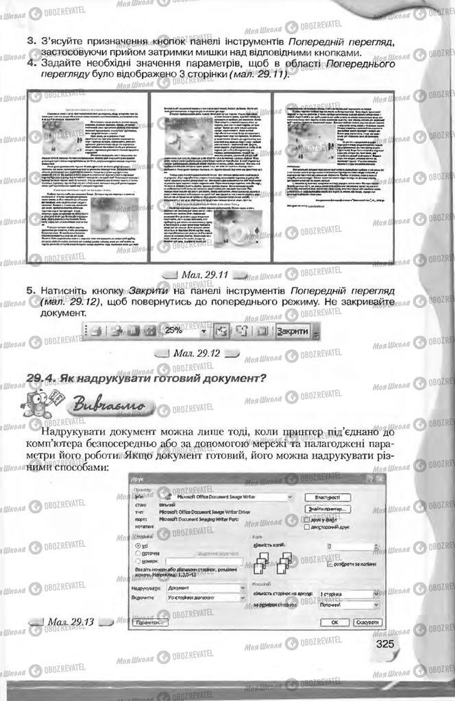 Учебники Информатика 9 класс страница 325