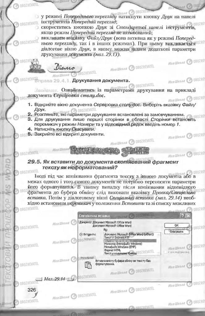 Підручники Інформатика 9 клас сторінка 326