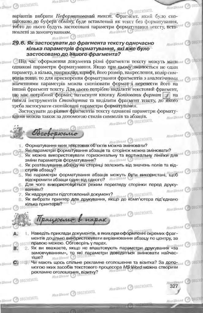 Учебники Информатика 9 класс страница 327
