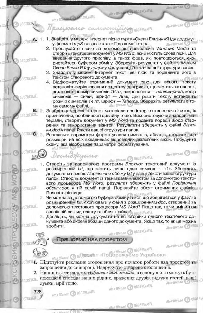 Учебники Информатика 9 класс страница 328