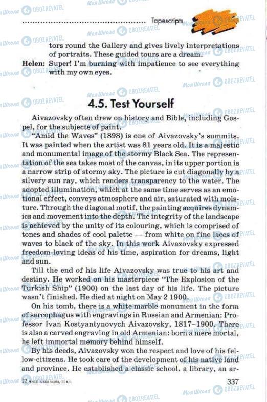 Учебники Английский язык 11 класс страница 337