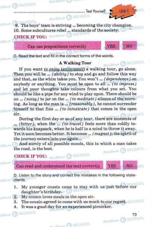 Учебники Английский язык 11 класс страница 73