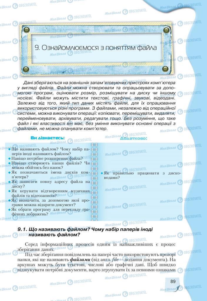 Учебники Информатика 9 класс страница  89