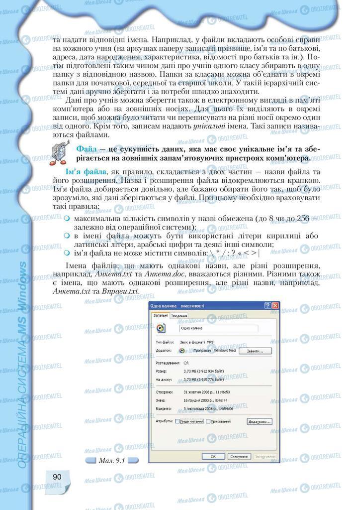 Учебники Информатика 9 класс страница 90