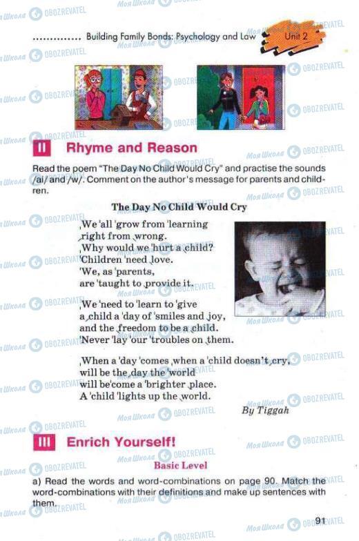 Учебники Английский язык 11 класс страница 91