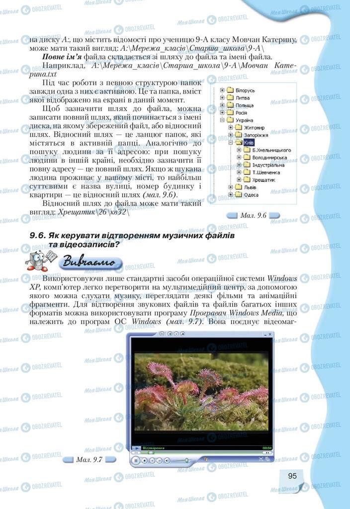 Учебники Информатика 9 класс страница 95
