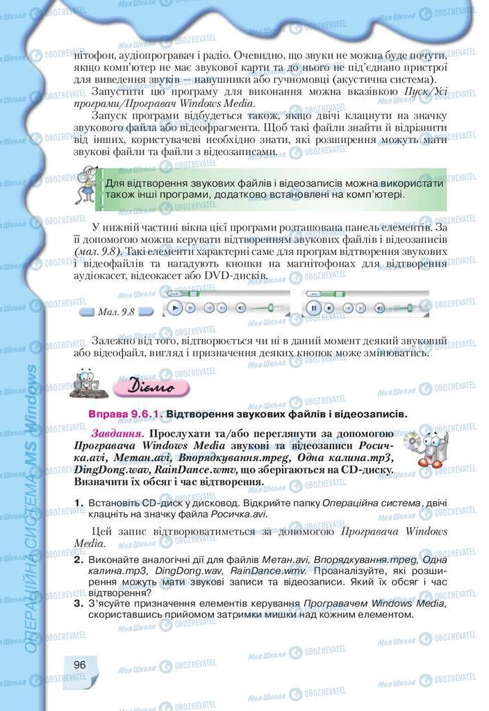 Учебники Информатика 9 класс страница 96
