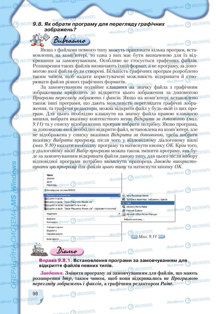 Учебники Информатика 9 класс страница 98