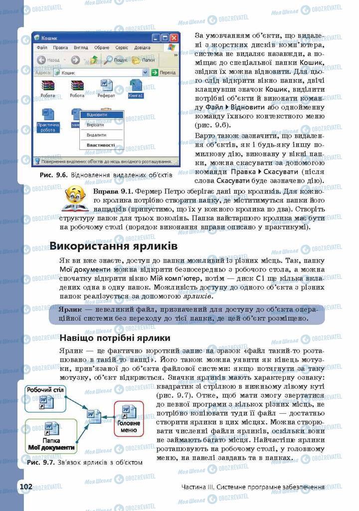 Учебники Информатика 9 класс страница 102