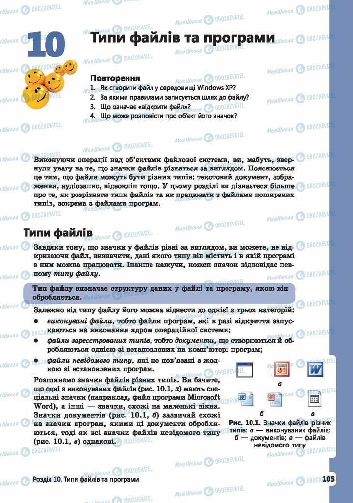 Учебники Информатика 9 класс страница  105