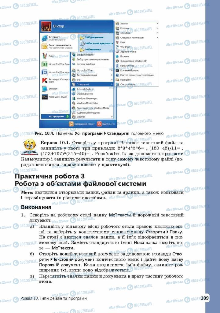 Учебники Информатика 9 класс страница 109