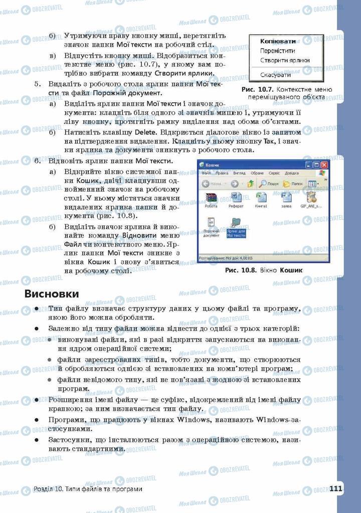 Учебники Информатика 9 класс страница 111