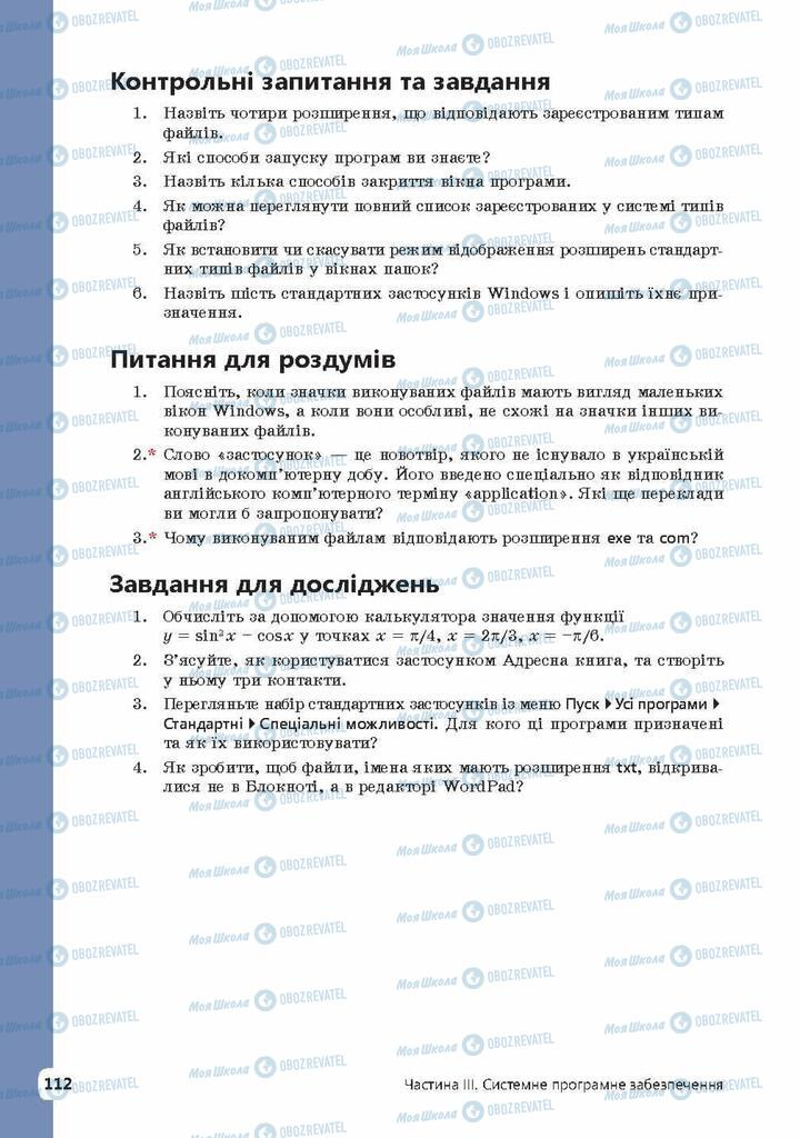 Підручники Інформатика 9 клас сторінка 112