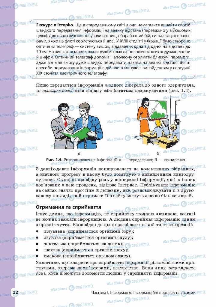 Учебники Информатика 9 класс страница 12