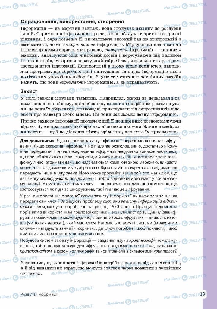 Підручники Інформатика 9 клас сторінка 13