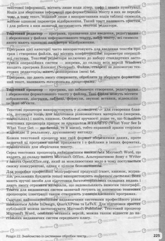 Учебники Информатика 9 класс страница 225
