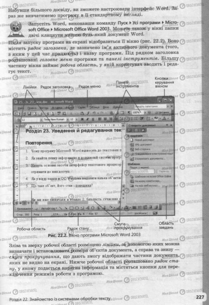 Підручники Інформатика 9 клас сторінка 227