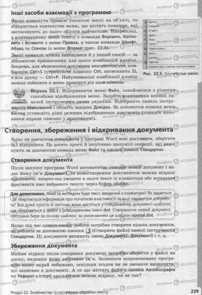 Підручники Інформатика 9 клас сторінка 229